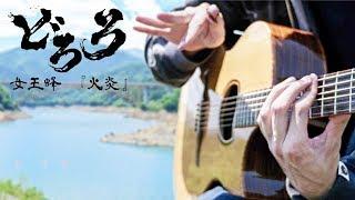 Dororo OP KAEN 火炎 女王蜂 Fingerstyle Guitar Cover
