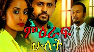 Ethiopian Movie Trailer -  Mieraf Hulet 2017