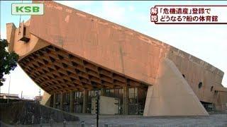 「危機遺産」登録で…どうなる?旧香川県立体育館