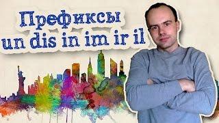 Отрицательные префиксы un dis in im ir il приставки примеры. Словообразование в английском языке