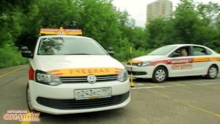Автошкола ONLINE(Самый простой способ получить права!, 2012-11-01T14:58:15.000Z)