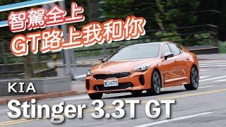 安全第一!歐爸的GT之道 KIA Stinger 3.3 GT AWD 2020 | 汽車視界新車試駕