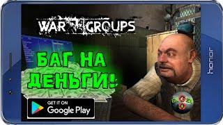 БАГ НА ДЕНЬГИ В WAR GROUPS 4.0.0!