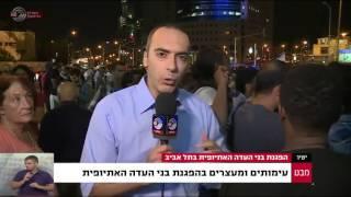 מבט עם יעקב אילון - הפגנת בני העדה האתיופית בתל אביב   כאן 11 לשעבר רשות השידור