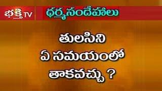 Tulasi Puja | Significance | Dharma Sandehalu | Bhakthi TV