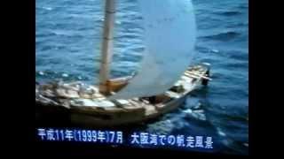 MBA「試験帆走浪華丸(1分25秒)」
