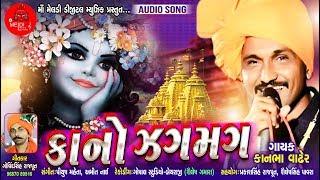 KANO JAGMAG કાનો ઝગમગ Kanbha Vadher Full Audio New Gujarati Song 2019