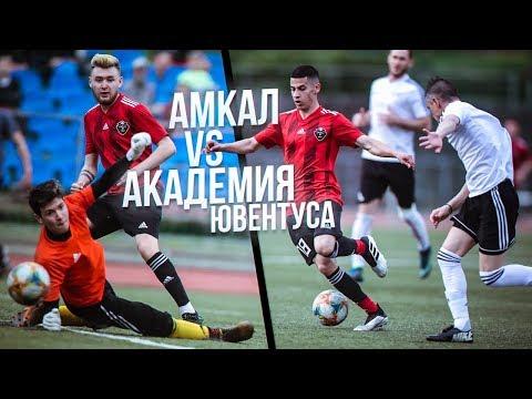 АМКАЛ против Академии ЮВЕНТУСА! / САМЫЙ СЛОЖНЫЙ МАТЧ!