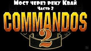 Commandos 2: Men of Courage - Миссия 7 - Мост через реку Квай! Часть 2