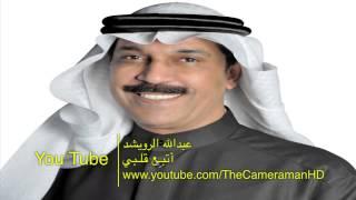 HD   عبدالله الرويشد   أنا بتبع قلبي