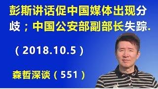 """彭斯讲话促使中国媒体出现""""分歧"""";中国公安部副部长""""失踪"""".(2018.10.5)"""