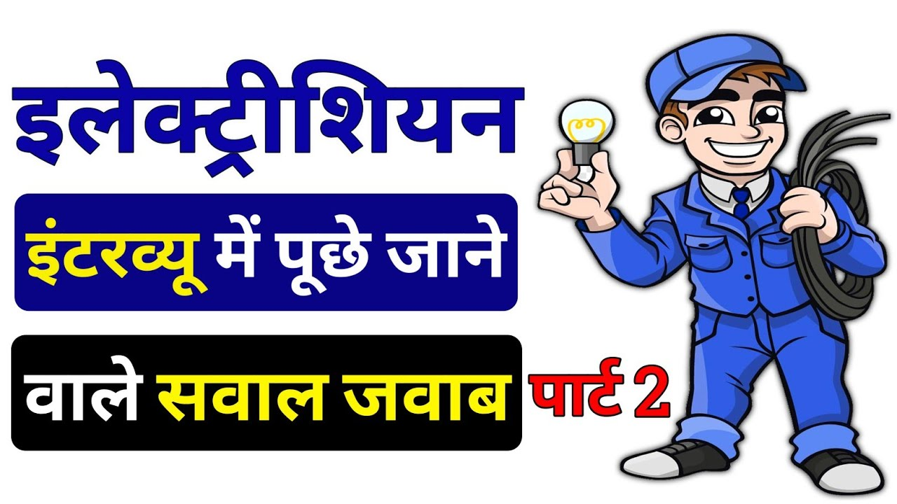 Electrical Basic Interview Questions and Answers In Hindi | electrician interview question answer