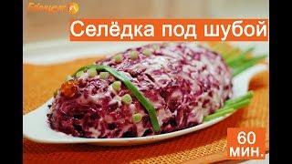 Вкусный классический рецепт салата селедка под шубой!