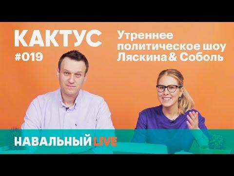 Кактус #019. Навальный в эфире, митинги и президентская программа