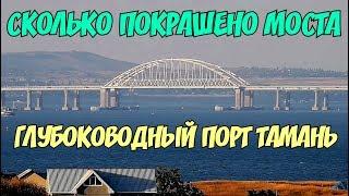 Крымский мост(21.07.2019) Сколько осталось покрасить моста? Глубоководный порт Тамань!