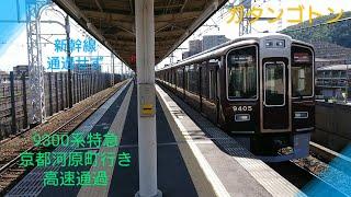 【阪急電車】9300系特急京都河原町行き通過