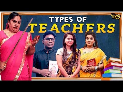 Types Of Teachers | Light House