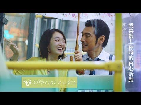 陳綺貞 Cheer Chen【我喜歡上你時的內心活動】Official Audio(電影「喜歡你」主題曲)