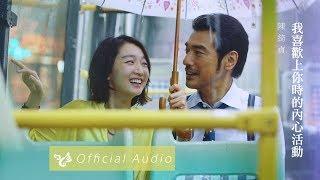 陳綺貞【我喜歡上你時的內心活動】添翼數位上架 電影「喜歡你」原聲帶