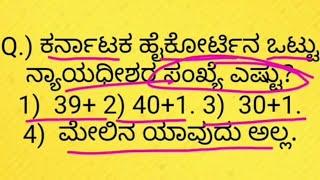 KSRP(ಕೆ ಎಸ್ ಆರ್ ಪಿ) ಪೊಲೀಸ್ ಕಾನ್ಸ್ ಟೇಬಲ್ ಬಹು ನಿರೀಕ್ಷಿತ ಪ್ರಶ್ನೆಗಳು KSRP police Constable 2020 Kannada