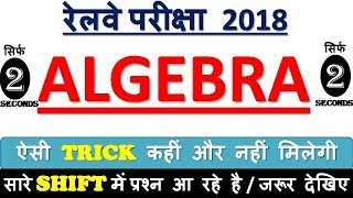 ALGEBRA PART-1/BEST TRICK|| Math Shortcuts-2018||Maths Tricks In Hindi||MD CLASSES