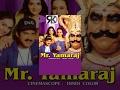 Mr. Yamaraj