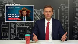 Навальный жестко прошелся по чиновникам - от Путина и Медведева до Мутко и Голиковой
