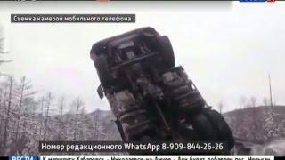 Вести-Хабаровск. Фура с древесиной перевернулась