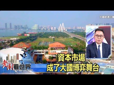 資本市場成了大國博弈舞台-謝金河-呂宗耀《#老謝看世界》2019.04.27