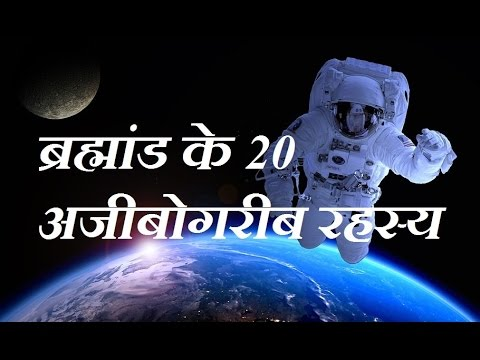 ब्रह्मांड के 20 रहस्य (20 mysteries/facts about the Universe in Hindi)