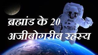 ब्रह्मांड के 20 रहस्य (20 mysteries/facts about the Universe in Hindi)