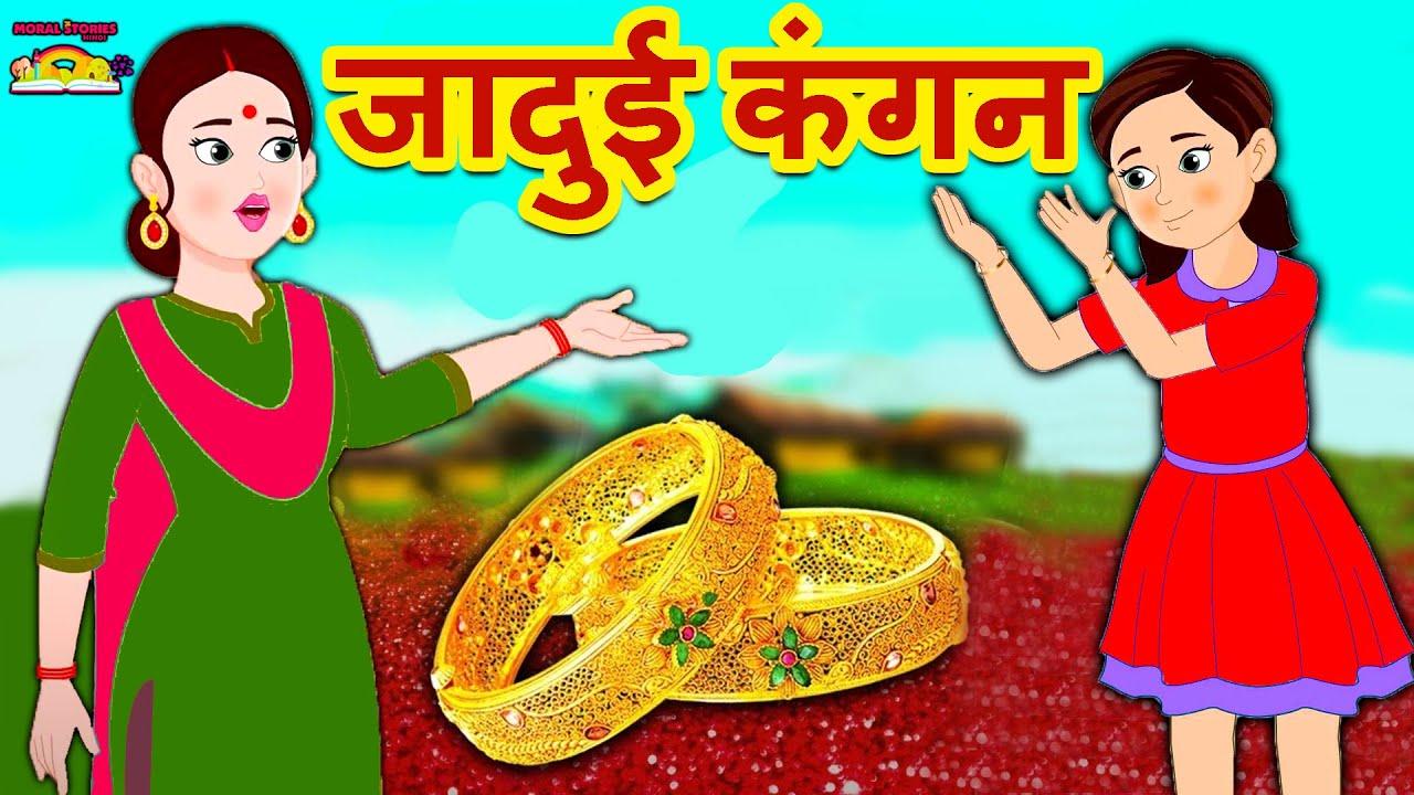जादुई कंगन | Moral Stories | Bedtime Stories | Hindi Kahaniya | Hindi Fairy Tales