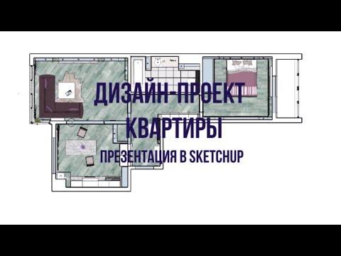 презентация трехкомнатной квартиры в SketchUp