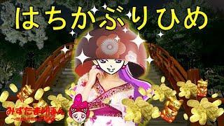 なんとかわった姫!日本のシンデレラのようなお話よ!困ったとき助けて...