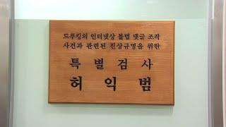 드루킹 특검, 수사기간 연장 포기…김경수 불구속 기소 …