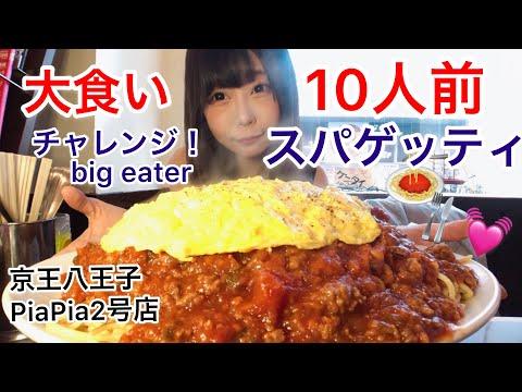 【大食い】絶品!ふわとろ卵の10人前デカ盛りスパゲッティに挑戦!【三年食太郎】