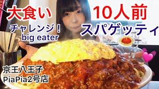 【大食い】絶品!ふわとろ卵の10人前デカ盛りスパゲッティに挑戦!【三年食太郎】 thumbnail