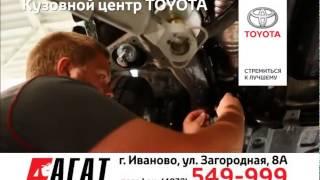 Кузовной Центр Тойота Иваново(, 2015-02-11T11:33:58.000Z)