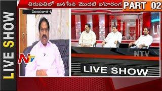 Pawan Kalyan's Janasena Party 1st Bhahiranga Sabha in Tirupati   Live Show Part 02