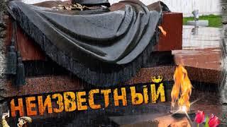 Неизвестный солдат авторы Лик Д.С. Карачевцев К.В. Курбоналиев Ф.Б.