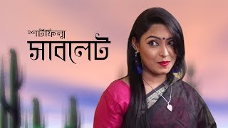 সাবলেট ।  Sublat । Bengali Short Film । STM