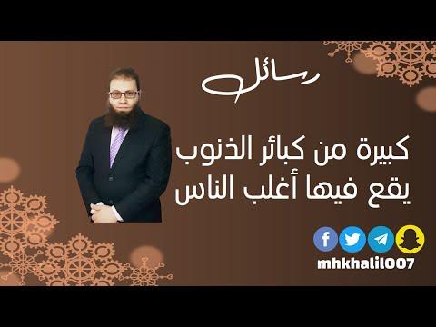 كبيرة من كبائر الذنوب يقع فيها أغلب الناس | م. محمود حامد