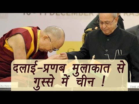 China upsets with India over Dalai Lama- Pranab Mukhrjee meeting | वनइंडिया हिंदी