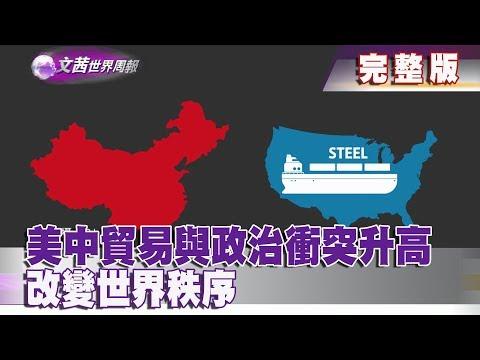 【完整版】2018.10.20《文茜世界周報》美中貿易與政治衝突升高 改變世界秩序|Sisy's World News