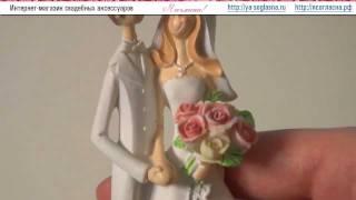 Фигурка на свадебный торт - жених и невеста