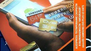 видео Покупка MicroSD 64Гб на Алиэкспресс. Отзыв о покупке.