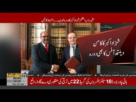 PM Imran Khan's special assistant Shahzad Akbar Visits Commonwealth office | Public News