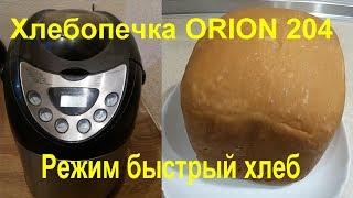 Хлебопечка ORION 204. Режим - быстрый хлеб