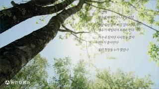 [유안타증권 사계공모전] 봄의 첫 장_이현경 (시낭송 영상)
