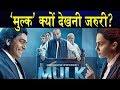 'मुल्क' क्यों देखना जरुरी?/reality of mulk movie